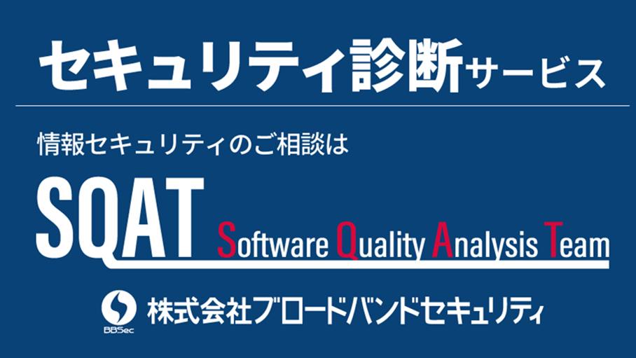 SQAT® Security Serviceページへのバナー